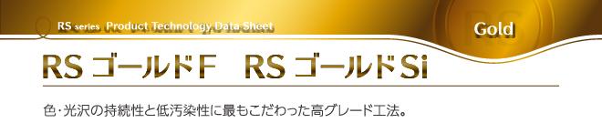 RSゴールド_s